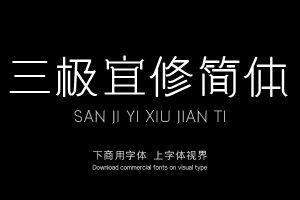 三极宜修简体-艺术字体