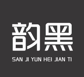 undefined-三极韵黑简体-字体设计