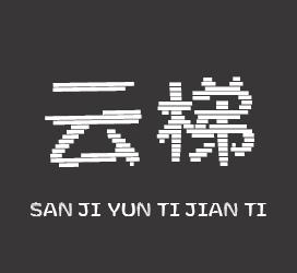 undefined-三极云梯简体-字体下载