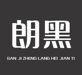 undefined-三极正朗黑简体-艺术字体