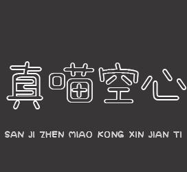 undefined-三极真喵空心简体-字体大全