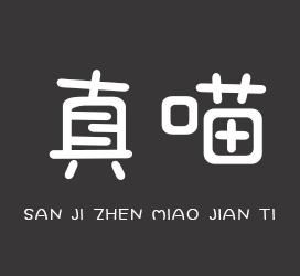 undefined-三极真喵简体-字体大全