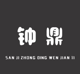 undefined-三极钟鼎文简体-字体设计