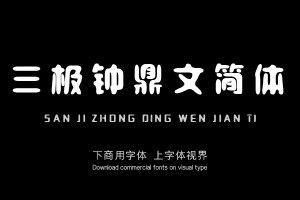 三极钟鼎文简体-字体设计