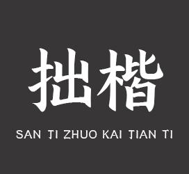undefined-三极拙楷简体-字体大全