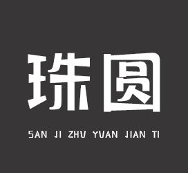undefined-三极珠圆简体-字体下载
