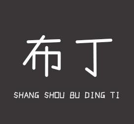 undefined-上首布丁体-艺术字体