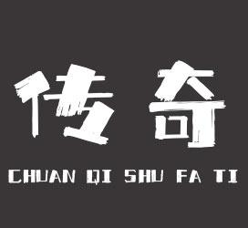 undefined-上首传奇书法体-字体大全