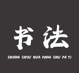 undefined-上首华凤书法体-字体下载