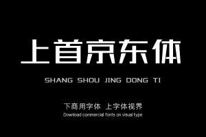 上首京东体-艺术字体