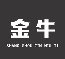undefined-上首金牛体-字体下载