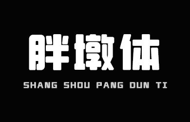 undefined-上首胖墩体-字体下载