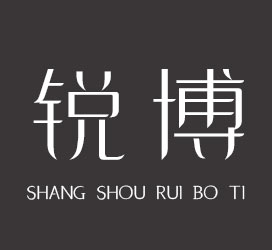 undefined-上首锐博体-字体大全
