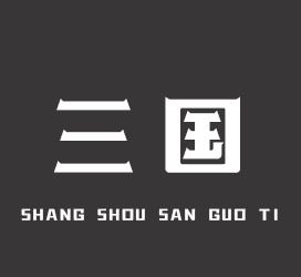 undefined-上首三国体-字体设计