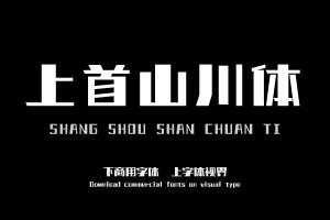 上首山川体-字体下载