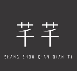 undefined-上首芊芊体-字体下载