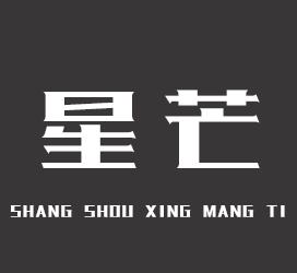 undefined-上首星芒体-字体下载