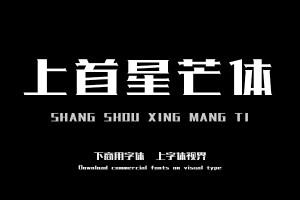 上首星芒体-字体下载