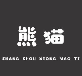 undefined-上首熊猫体-字体大全