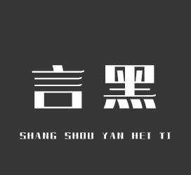 undefined-上首言黑体-字体大全