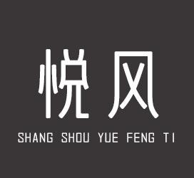 undefined-上首悦风体-艺术字体