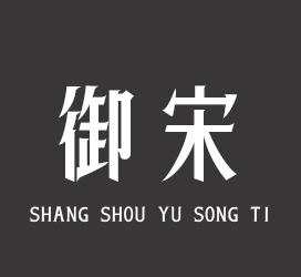 undefined-上首御宋体-字体大全