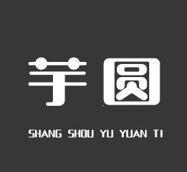 undefined-上首芋圆体-艺术字体