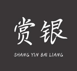 undefined-赏银百两-字体设计