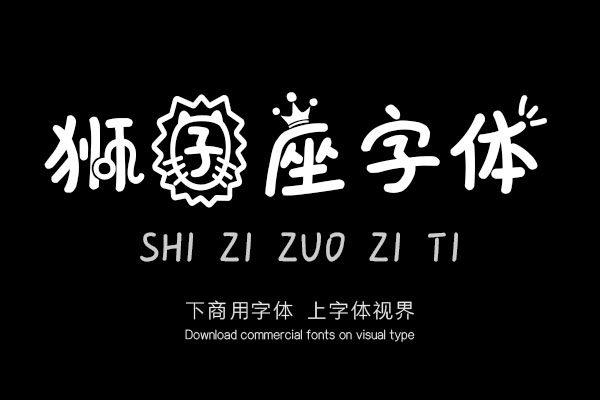 狮子座字体