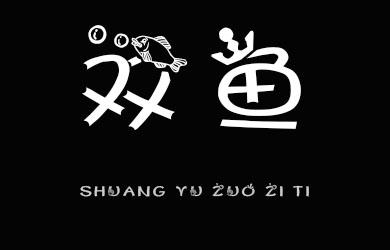 undefined-双鱼座字体-艺术字体