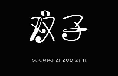 undefined-双子座字体-艺术字体
