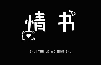 undefined-谁偷了我情书-字体大全