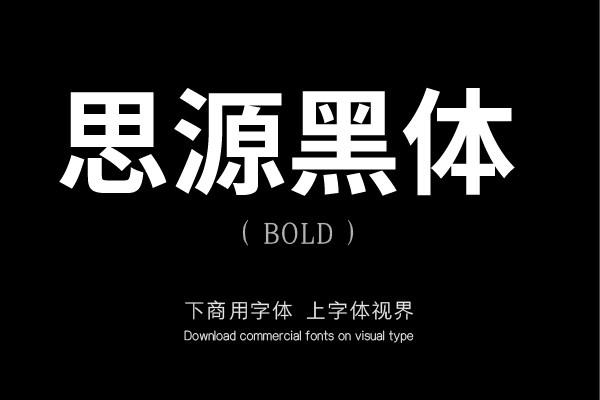思源黑体SourceHanSansCN-Bold