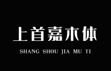 undefined-上首嘉木体-字体大全