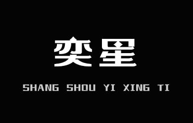 undefined-上首奕星体-字体下载