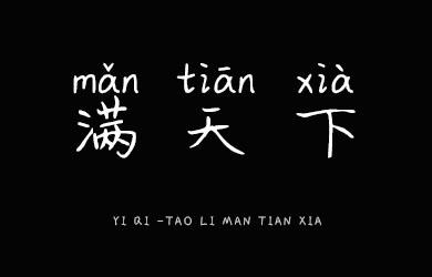 undefined-义启-桃李满天下-字体设计