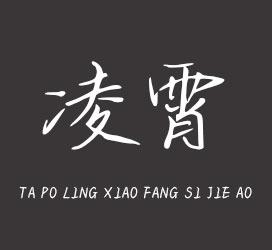 undefined-踏破凌霄放肆桀骜-字体设计