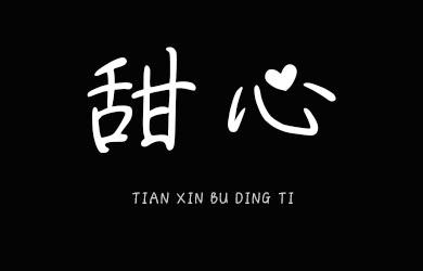undefined-甜心布丁体-字体设计