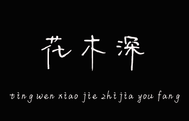 undefined-听闻小姐治家有方-字体设计
