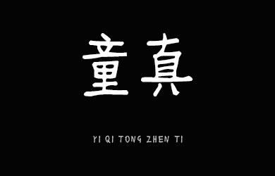 undefined-义启童真体-字体设计