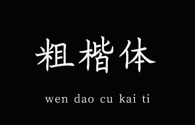 undefined-文道粗楷体-字体大全