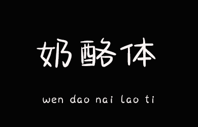 undefined-文道奶酪体-字体设计