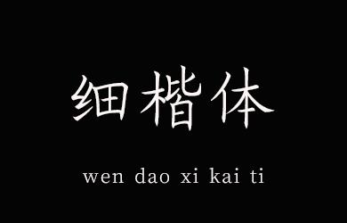undefined-文道细楷体-字体下载