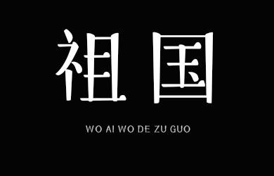 undefined-我爱我的祖国-字体设计