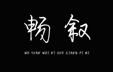 undefined-我愿为你所向披靡-艺术字体