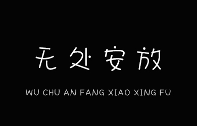 undefined-无处安放小幸福-艺术字体