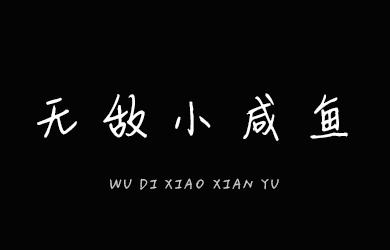 undefined-无敌小咸鱼-字体设计