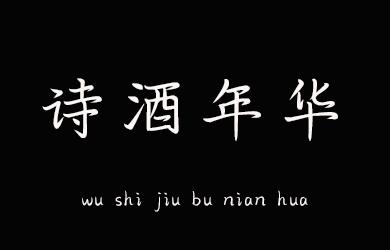 undefined-无诗酒不年华-字体设计