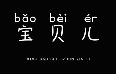undefined-小宝贝儿拼音体-艺术字体