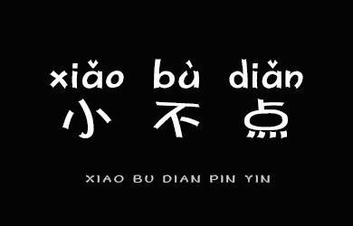 undefined-小不点学拼音-字体设计